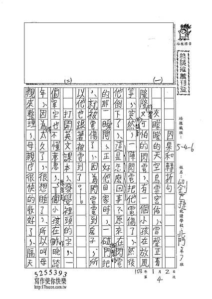 102W6304劉世捷 (1)