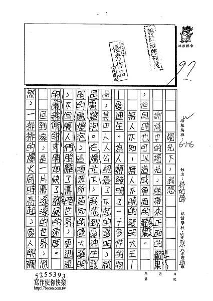 102W6303林佑諺 (1)