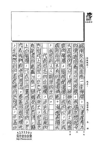 102W6303林佑諺 (2)