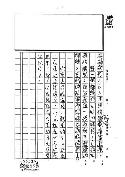 102W6303林佑諺 (3)