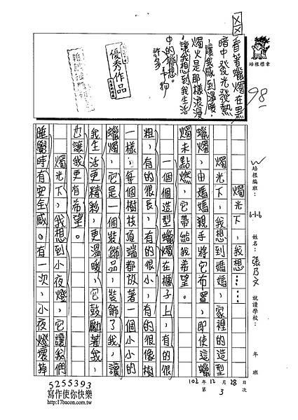 102W6303張乃文 (1)