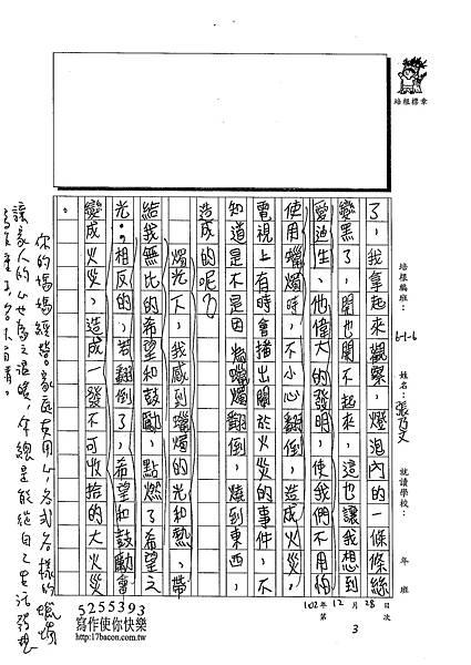 102W6303張乃文 (2)