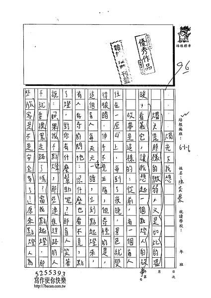 102W6303陳奕蓁 (1)