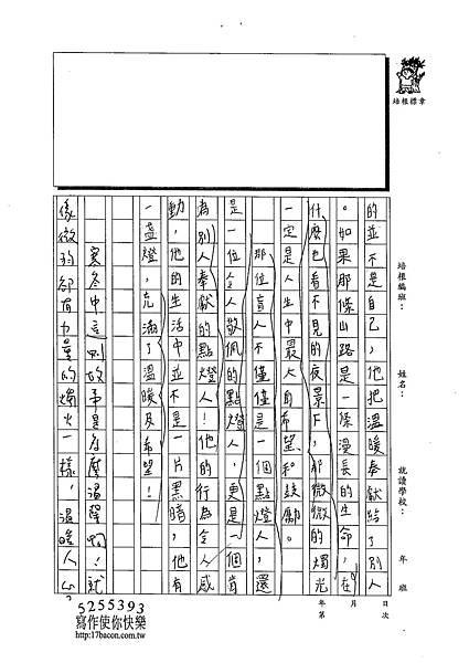 102W6303陳奕蓁 (2)