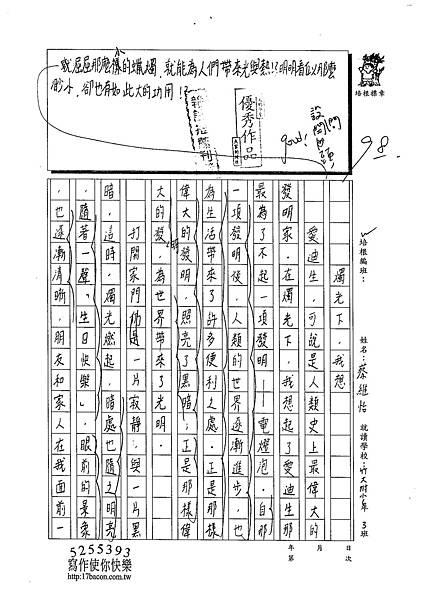 102W6303蔡維怡 (1)