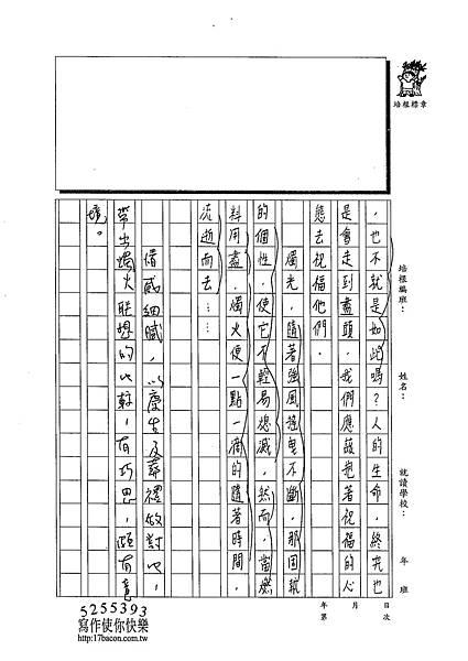 102W6303蔡維怡 (3)
