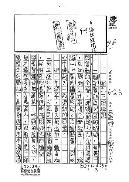 102W6303朱致維 (1)