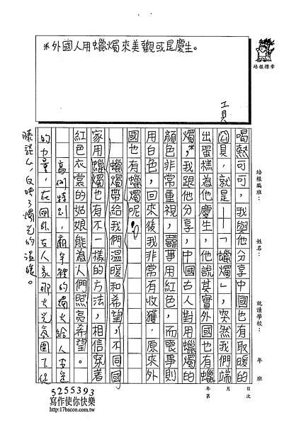 102W6303朱致維 (3)