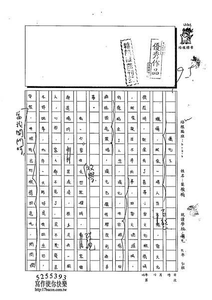 102W6303蔡駿榆 (1)