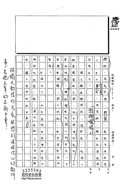 102W6303蔡駿榆 (2)