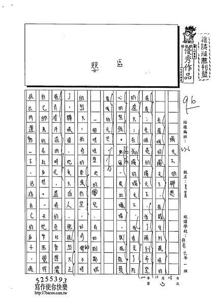 102W6303李宣誼 (1)