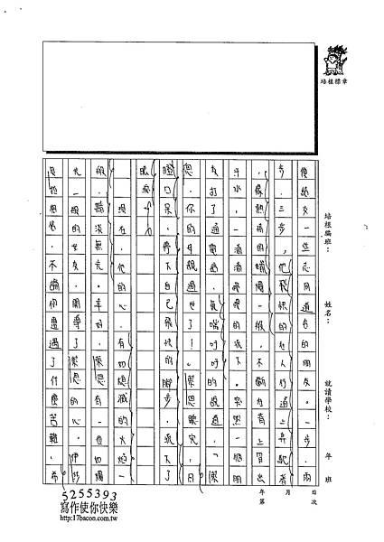 102W6303李宣誼 (2)