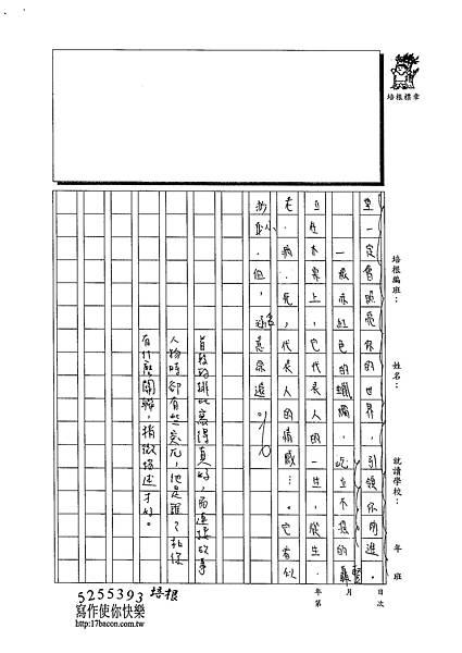 102W6303李宣誼 (3)