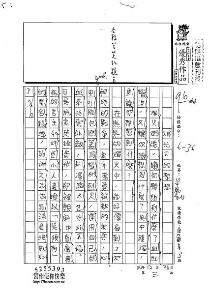 102W6303梁崴鈞 (1)
