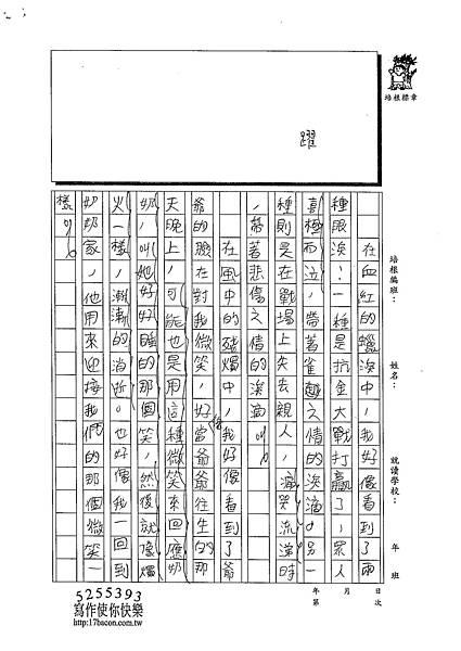 102W6303梁崴鈞 (2)