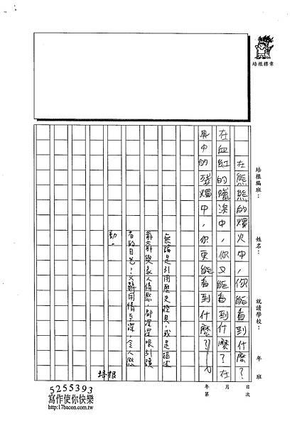 102W6303梁崴鈞 (3)