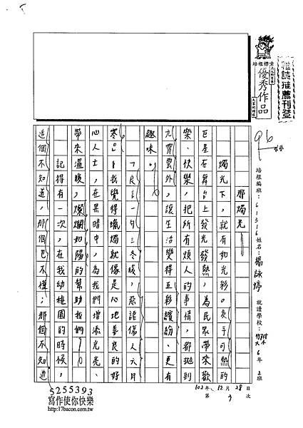 102W6303楊詠婷 (1)