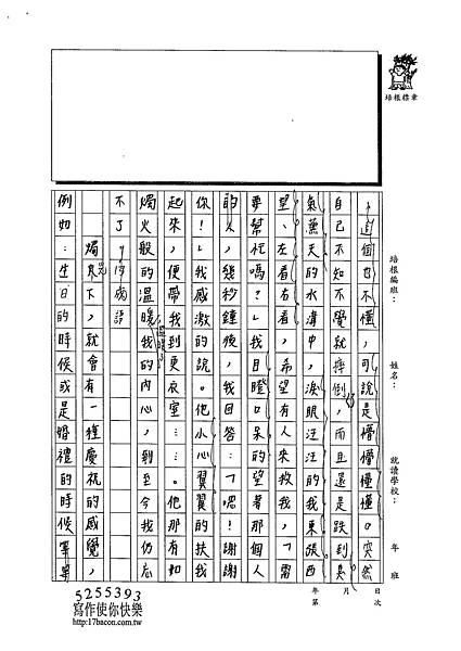 102W6303楊詠婷 (2)