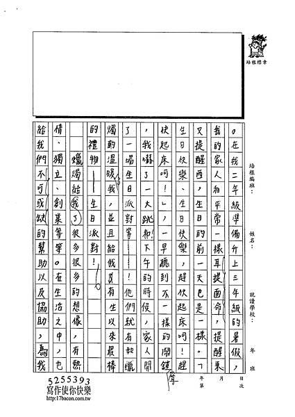 102W6303楊詠婷 (3)