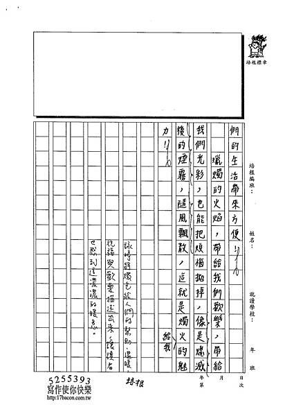 102W6303楊詠婷 (4)