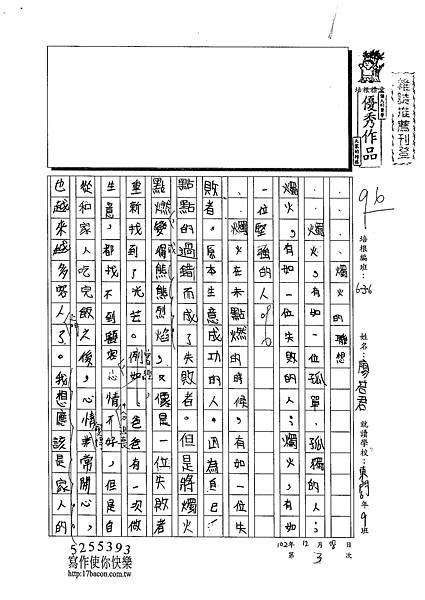102W6303廖若君 (1)