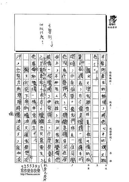 102W6303廖若君 (2)
