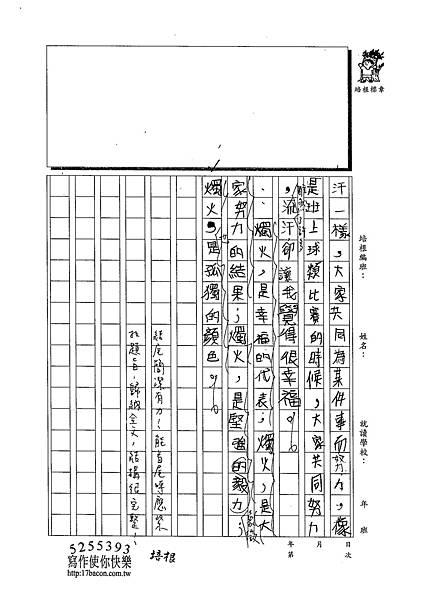 102W6303廖若君 (3)