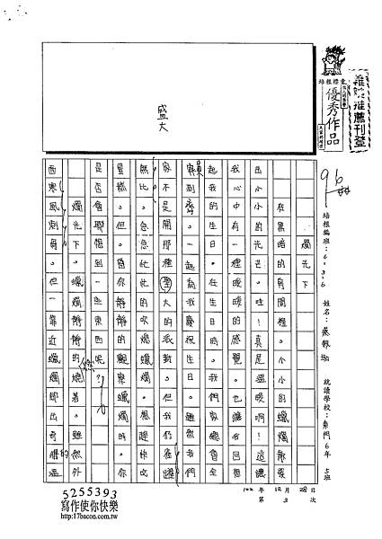 102W6303蔡佩珈 (1)