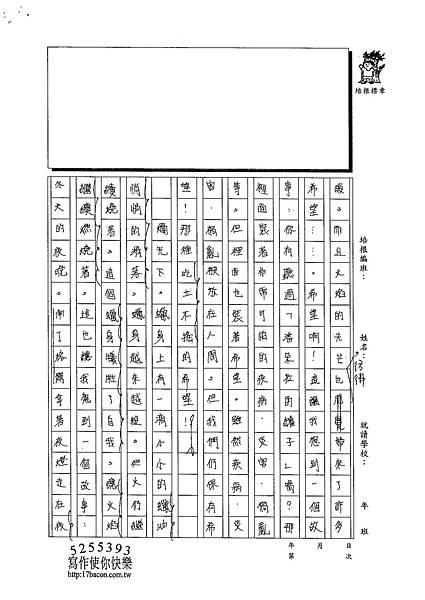 102W6303蔡佩珈 (2)