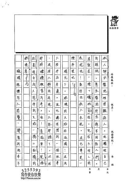 102W6303蔡佩珈 (3)