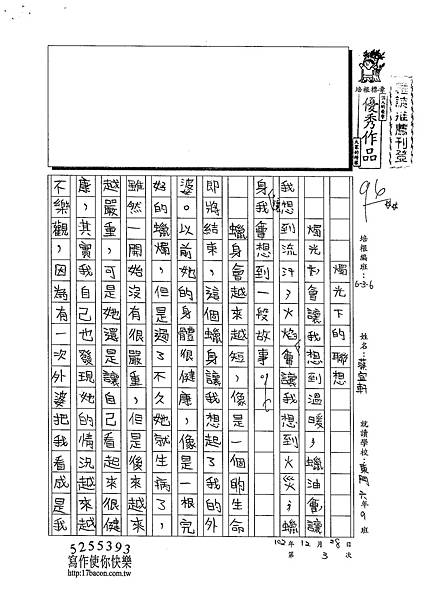 102W6303蔡宜軒 (1)