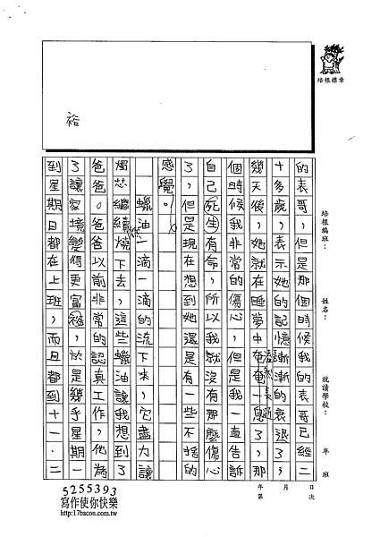 102W6303蔡宜軒 (2)