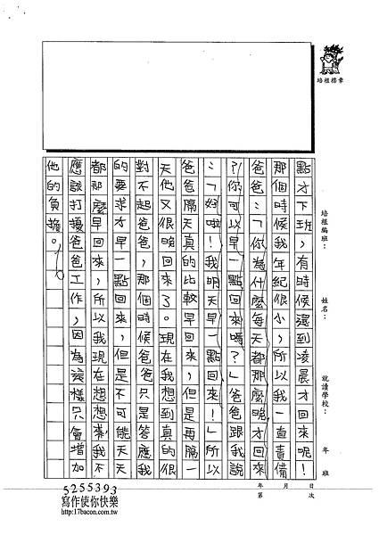 102W6303蔡宜軒 (3)