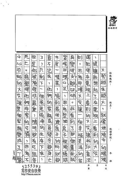 102W6303蔡宜軒 (4)