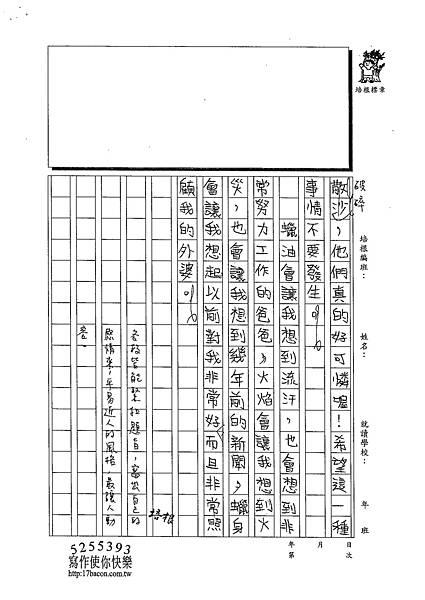 102W6303蔡宜軒 (5)