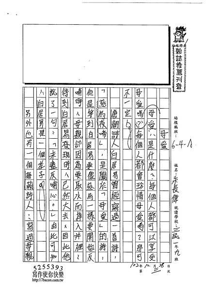 102WA303朱長偉 (1)