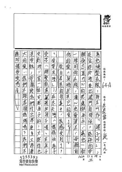 102WA303朱長偉 (2)