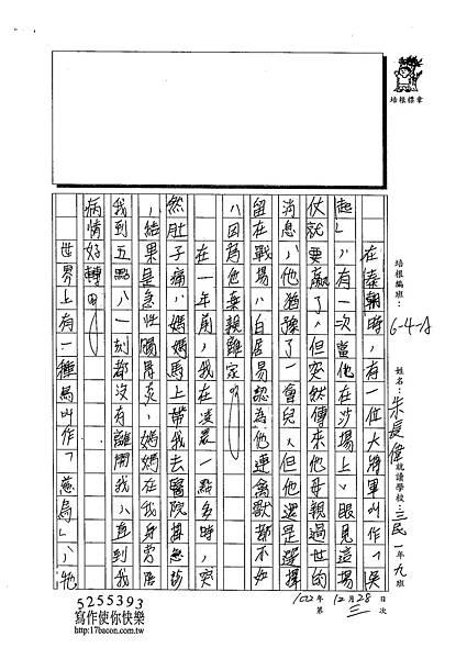102WA303朱長偉 (3)