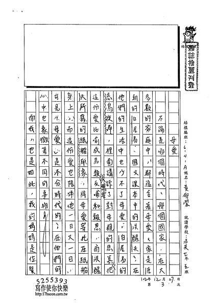 102WA303黃郁潔 (1)