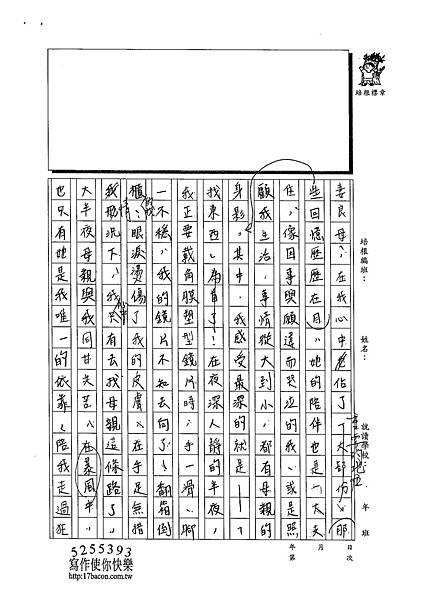 102WA303黃郁潔 (2)