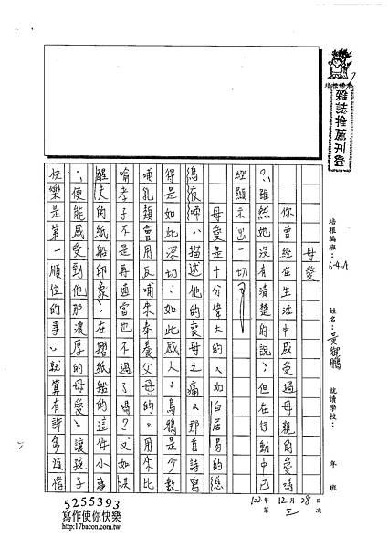 102WA303黃御鵬 (1)