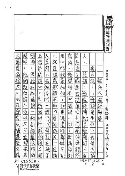 102WA303黃詠姍 (1)