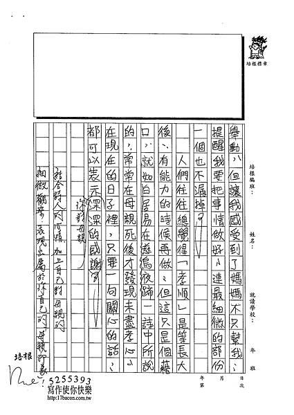 102WA303黃詠姍 (3)