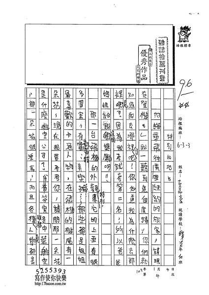 102W3304古嘉豪 (1)