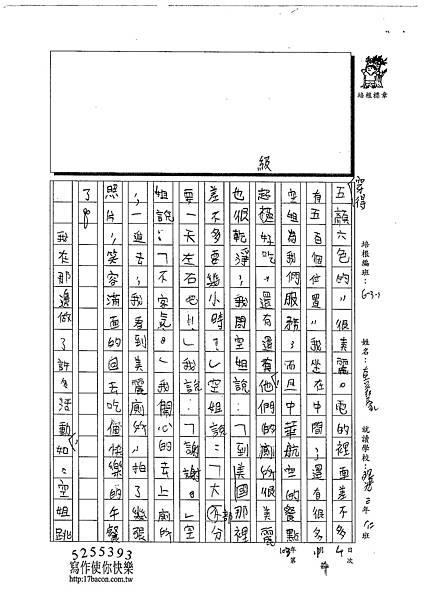 102W3304古嘉豪 (2)