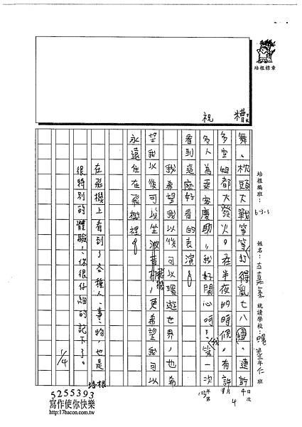 102W3304古嘉豪 (3)