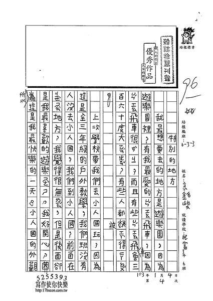 102W3304余銘峻 (1)