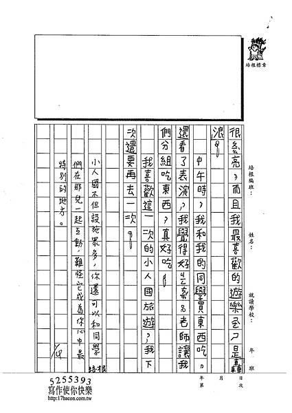 102W3304余銘峻 (2)