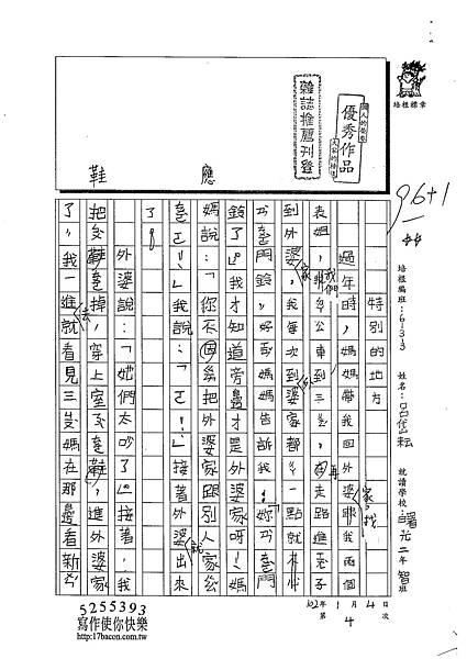 102W3304呂岱耘 (1)