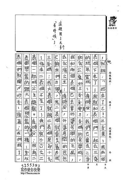 102W3304呂岱耘 (2)
